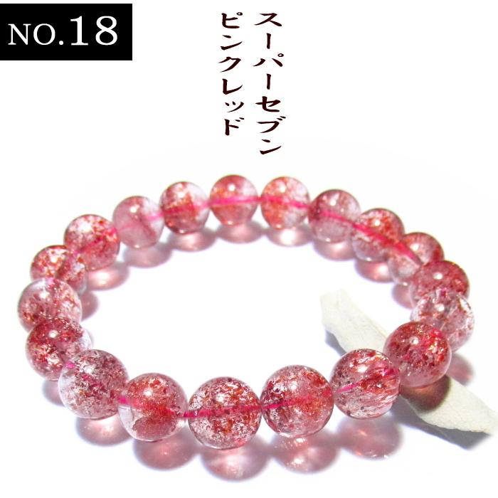 NO,18 ピンクレッド スーパーセブン ブレスレット 11mm 高品質