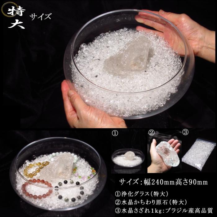 レインボークリスタル水晶浄化セット