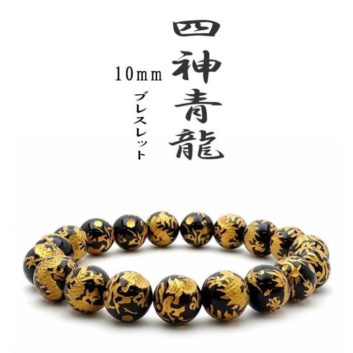 龍神 オニキス ブレスレット 10mm