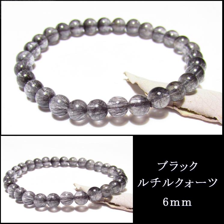 ブラックルチルクオーツ 数珠ブレスレット 6mm