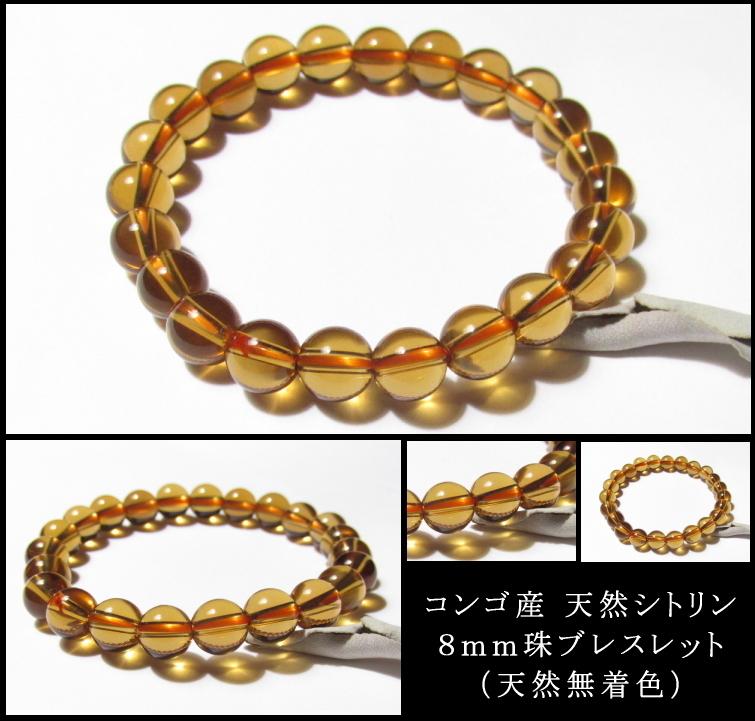 コンゴ産 天然シトリン 8mm珠ブレスレット (天然無着色)