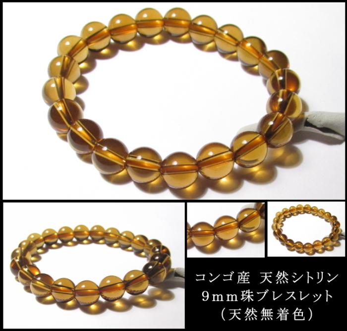 コンゴ産 天然シトリン 9mm珠ブレスレット (天然無着色)