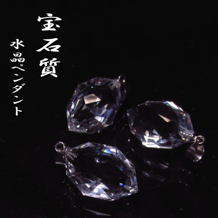 水晶ペンダント 宝石質