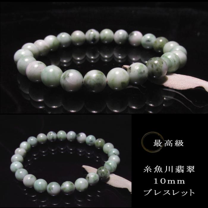 糸魚川翡翠 数珠ブレスレット10mm 産地証明書付き no50