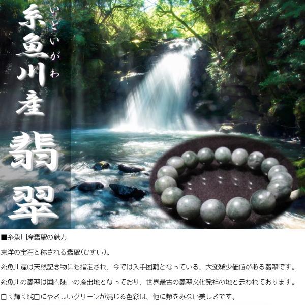 no48 糸魚川翡翠 ブレスレット 12mm ※ 原産地 証明書付き