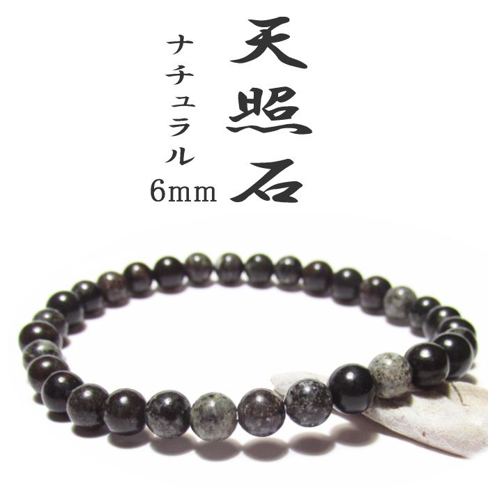 天照石6mm 数珠ブレスレット ナチュラルグレード