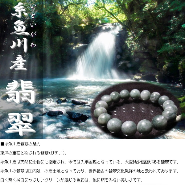 糸魚川翡翠 ブレスレット6mm 利休白茶色 ※原産地 証明書付き