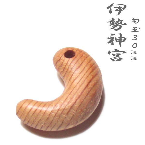 伊勢神宮 御神杉珠 勾玉約30mm 茶  (神宮御山杉太珠)