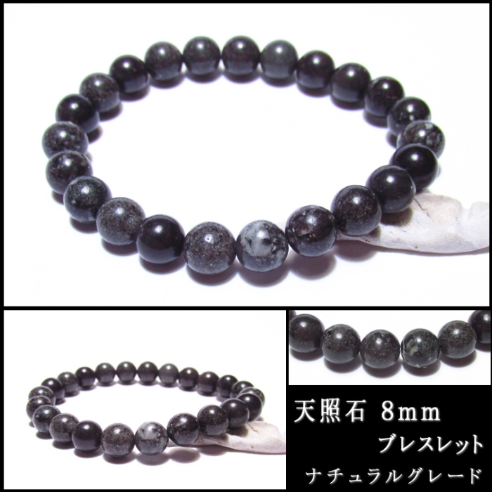 天照石8mm 数珠ブレスレット ナチュラルグレード
