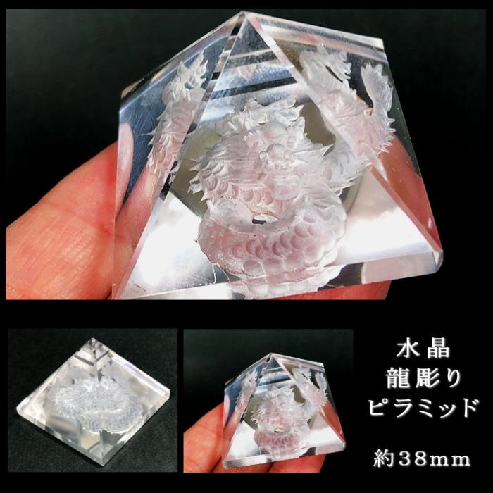 水晶龍彫り ピラミッド 大サイズ/内包物あり  【厳選したモノをお届けします】