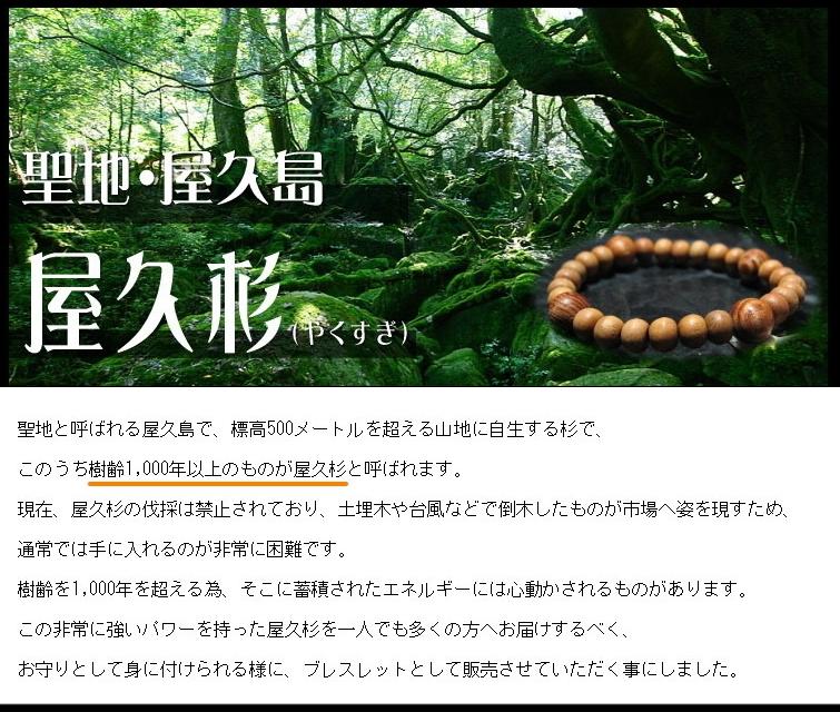 【無垢】 屋久杉 数珠ブレスレット 10mm 最高級 / 原産地 証明書付き