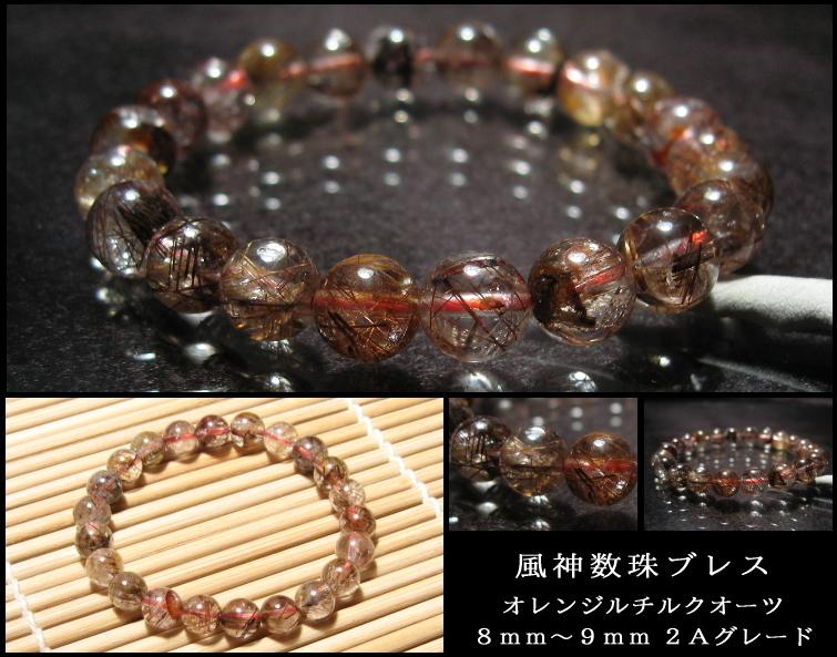 オレンジルチルクオーツ 風神数珠ブレスレット 8〜9mm 高品質