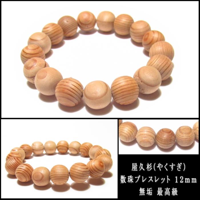 【無垢】 屋久杉 数珠ブレスレット 12mm 最高級 / 原産地 証明書付き