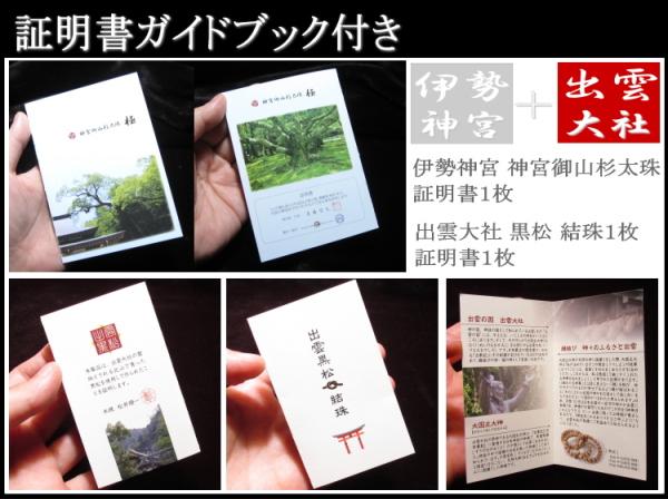 伊勢神宮+出雲大社 ブレスレット / 証明書付き