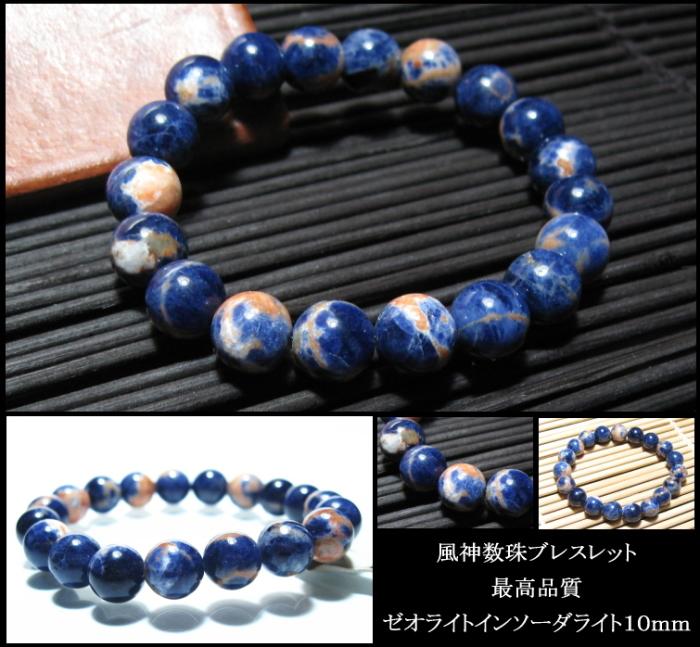 ゼオライトインソーダライト 数珠ブレスレット10mm