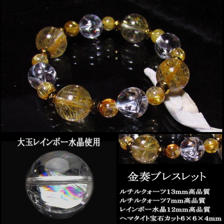 金奏(きんそう)ブレスレット/ルチルクォーツ+レインボー水晶
