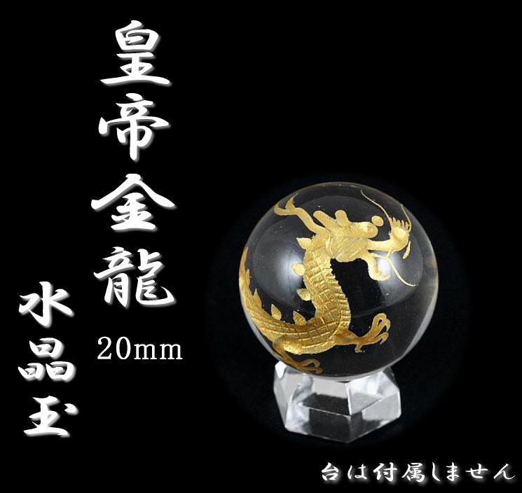 皇帝金龍 水晶丸玉 約20mm