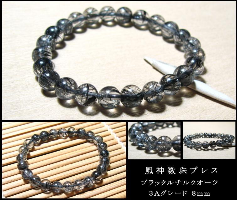 ブラックルチルクオーツ 風神数珠ブレスレット 8mm 最高品質