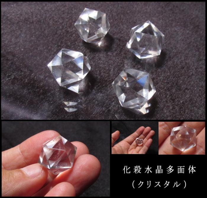 化殺水晶 多面体(クリスタル)ボール 1個/ ポーチ付き