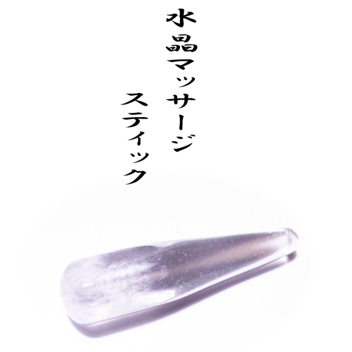 水晶マッサージスティック