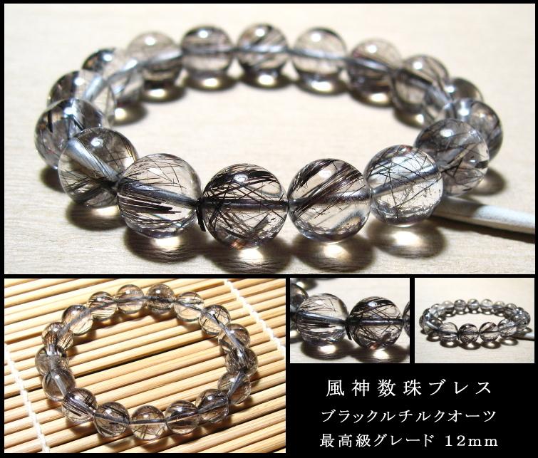 【最高級・限定1点】ブラックルチルクオーツ 風神数珠ブレスレット 12mm