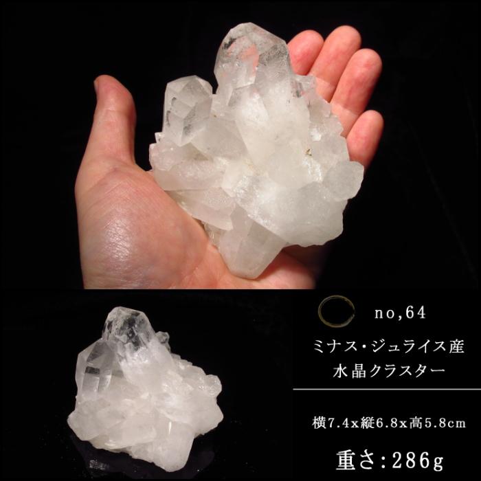 No.64 水晶クラスター