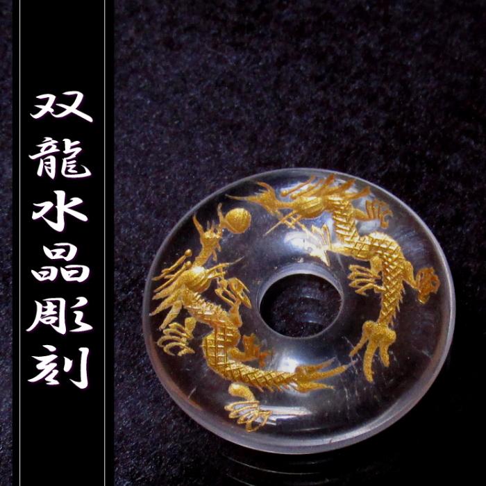 双龍水晶彫刻 金彫り 30mm