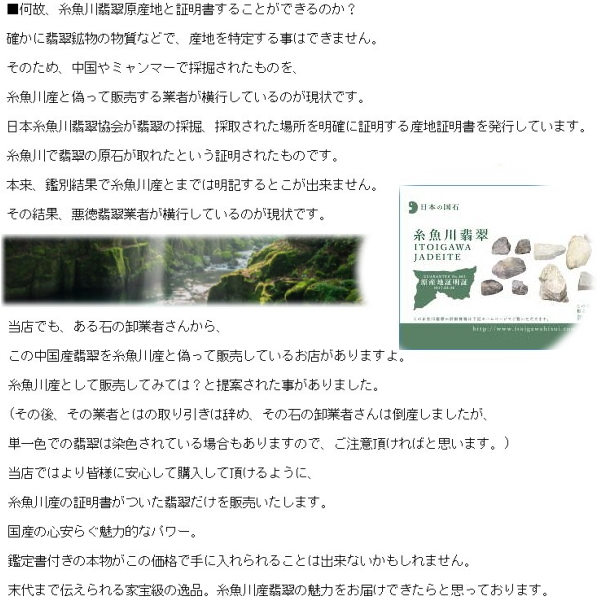 糸魚川翡翠 勾玉30mm /青翡翠&黒翡翠 証明書付き