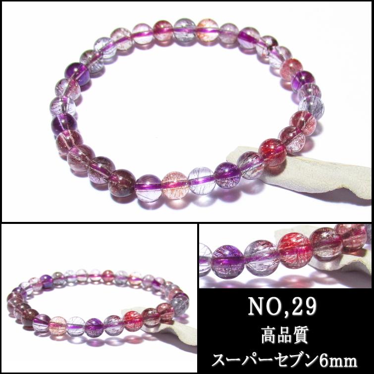 NO,29 スーパーセブン 風神数珠ブレスレット 6mm