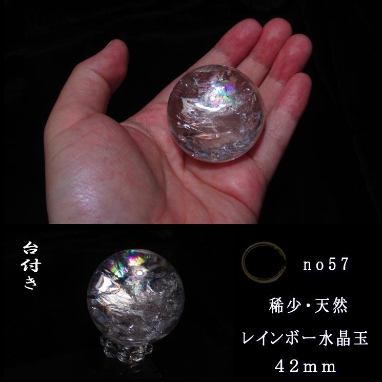 レインボー水晶玉 台付き NO.57