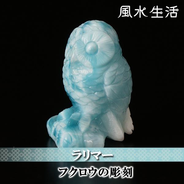 ラリマーふくろうの彫刻