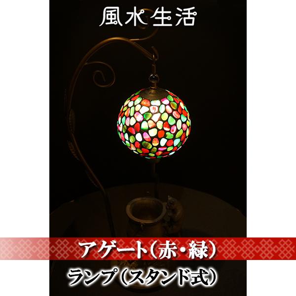 【明るく前向きに】アゲート赤緑ランプ