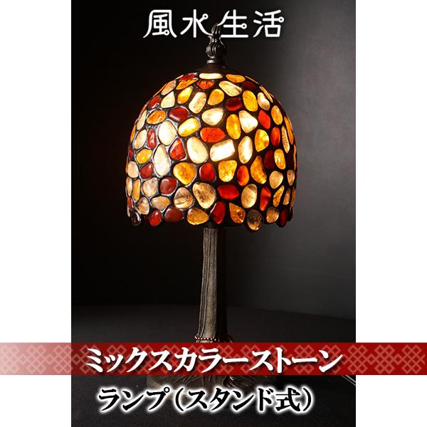 【天然石】ミックスカラーストーンのランプ(水晶、シトリン、カーネリアン)