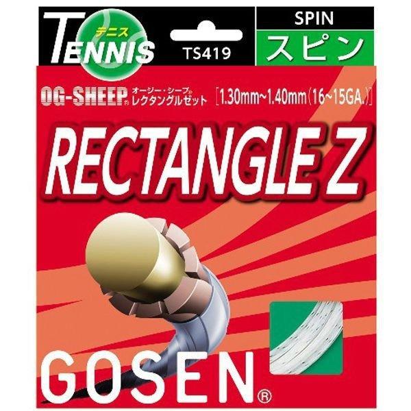 【ラケットと同時購入で張上げ加工サービス】ゴーセン 硬式 テニス ストリングス ガット オージー・シープ レクタングルゼット TS419W