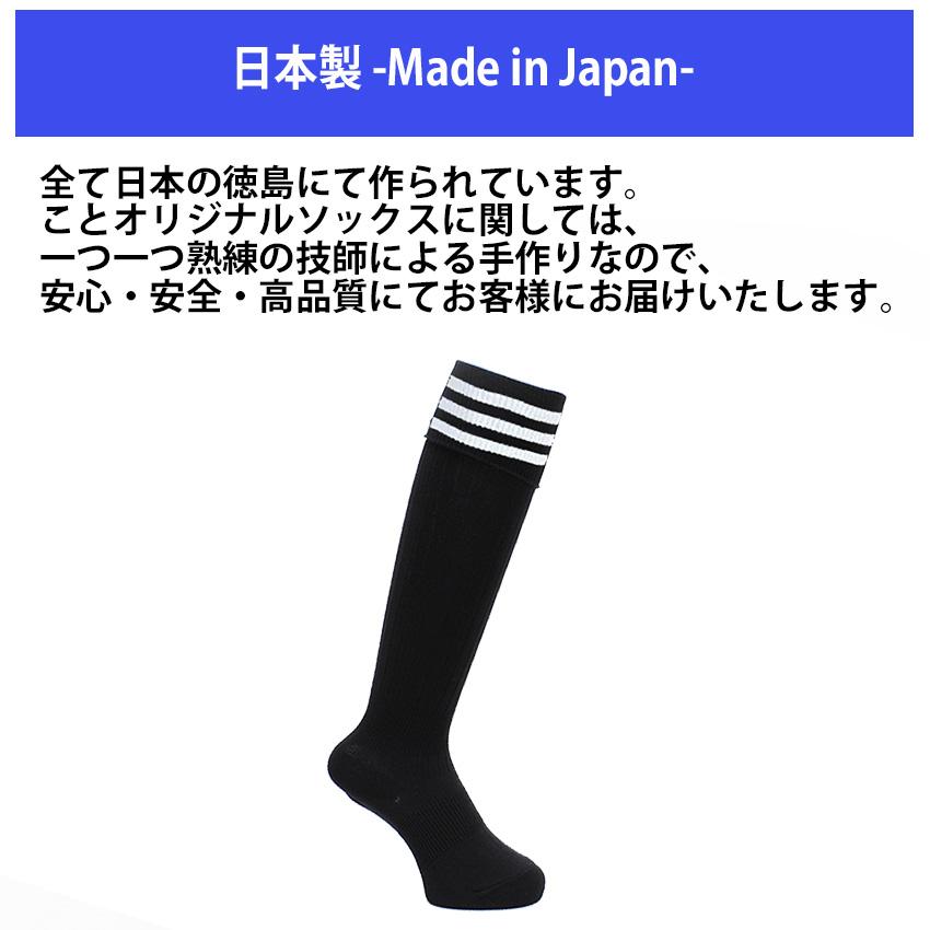 【ジュニア】 3本ライン フタバスポーツオリジナル サッカー ソックス ストッキング 16-18cm 19-21cm 22-24cm