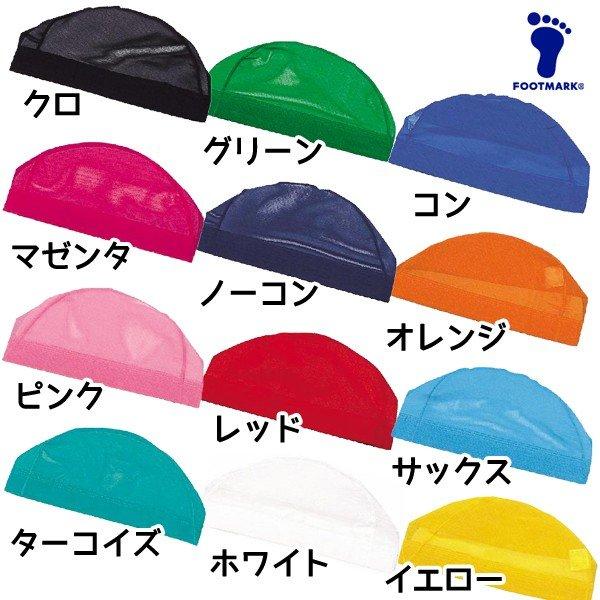 フットマーク FOOTMARK ダッシュ 101121 メッシュ 水泳帽 スイムキャップ 定番 幼児〜大人