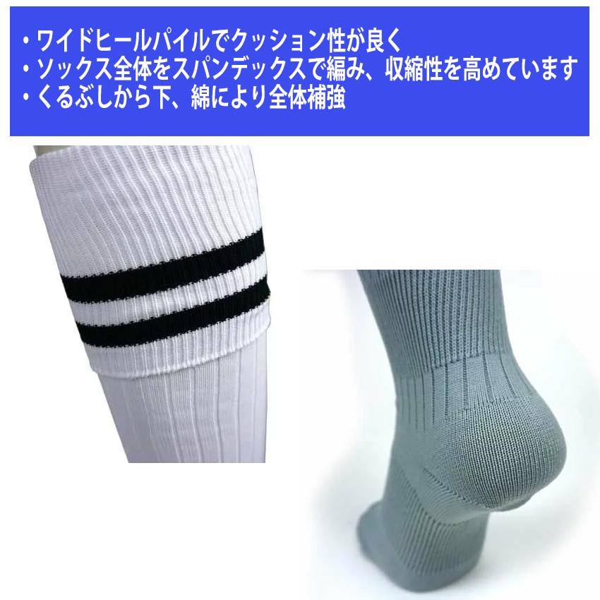 2本ライン サッカーソックス ストッキング 靴下 25-27cm フタバスポーツオリジナル