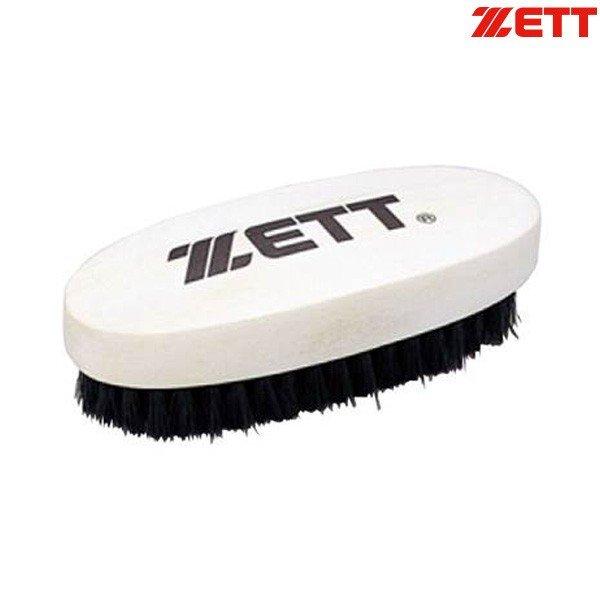 ゼット ZETT ブラシ BX446A 野球 ベースボール シューズブラシ 手入れ用品 シューズアクセサリー メンテナンス