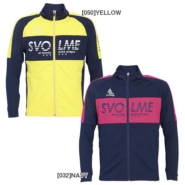 【ジュニア】 スボルメ SVOLME Jr ファイン ジャージトップ トレーニングジャケット 1201-52901 フルジップ ジャージ 子供用