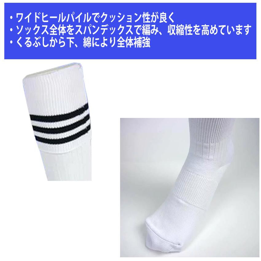 3本ライン サッカーソックス ストッキング 靴下 25-27cm フタバスポーツオリジナル