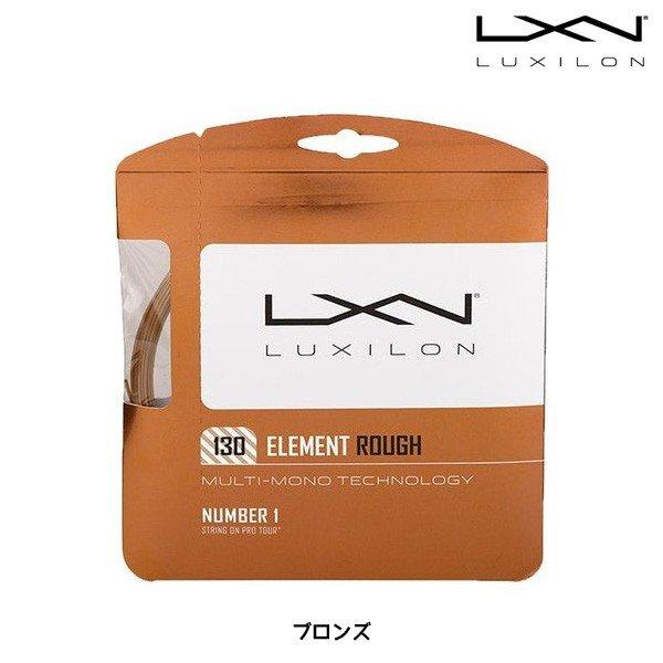 ルキシロン LUXILON ELEMENT ROUGH エレメント ラフ WRZ997130 硬式テニスガット