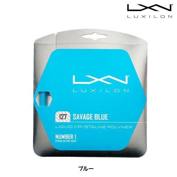 ルキシロン LUXILON SAVAGE BLUE サヴェージ ブルー WRZ994520 硬式テニスガット