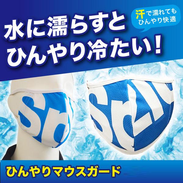 【2枚セット】スパッツィオ spazio ひんやり マウスガード 接触冷感素材 マスク AC-0117