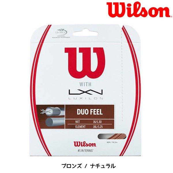 ウィルソン Wilson DUO FEEL SET デュオ フィール WRZ949730 硬式テニスガット