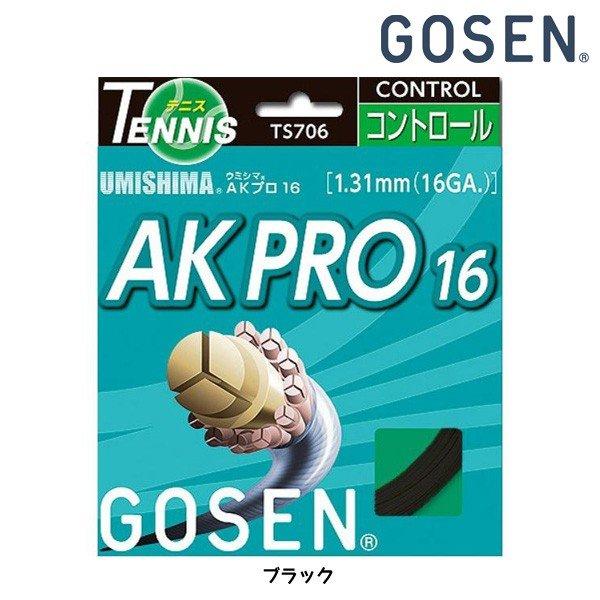 ゴーセン GOSEN AK PRO16BK ウミシマ AKプロ16 ブラック TS706BK 硬式テニスガット