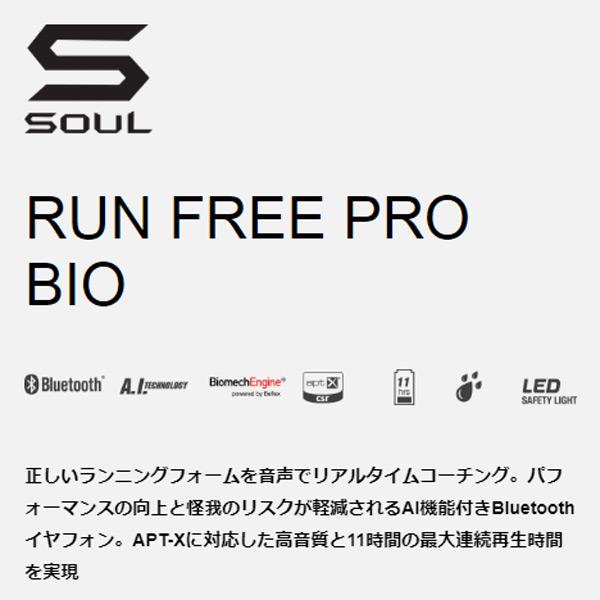 RUN FREE PRO BIO モダニティー SOUL イヤホン ランニング ワークアウト スポーツイヤホン H440