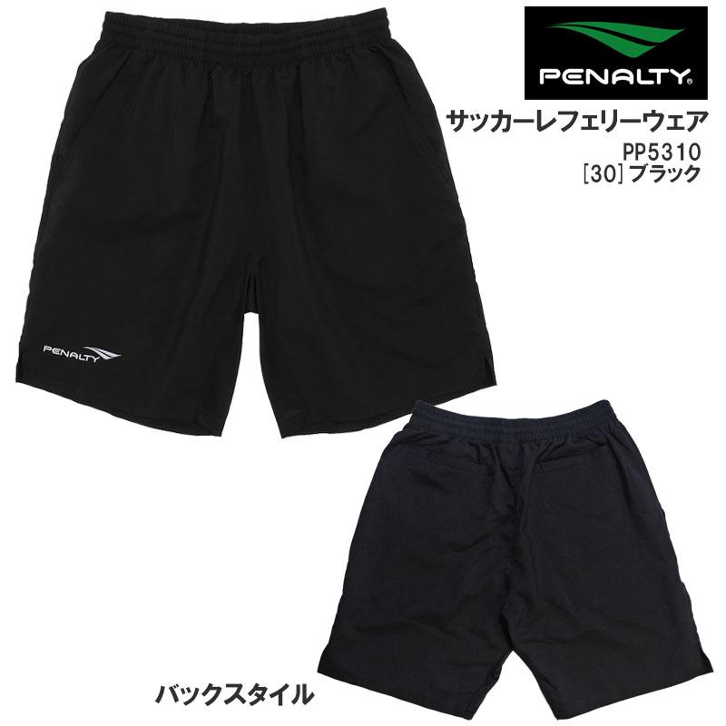 レフリー パンツ ペナルティ penalty PP5310