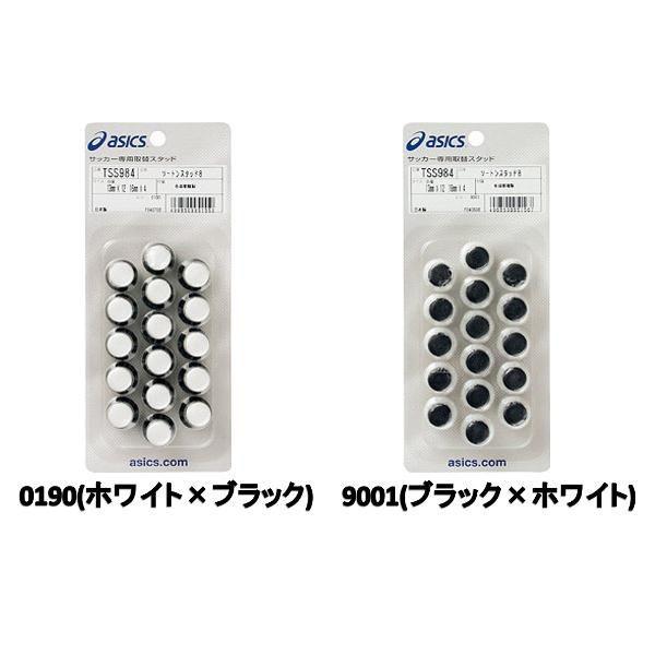 TSS984 ツートンスタッド8 【asics】 アシックス サッカー取替式スパイク関連商品