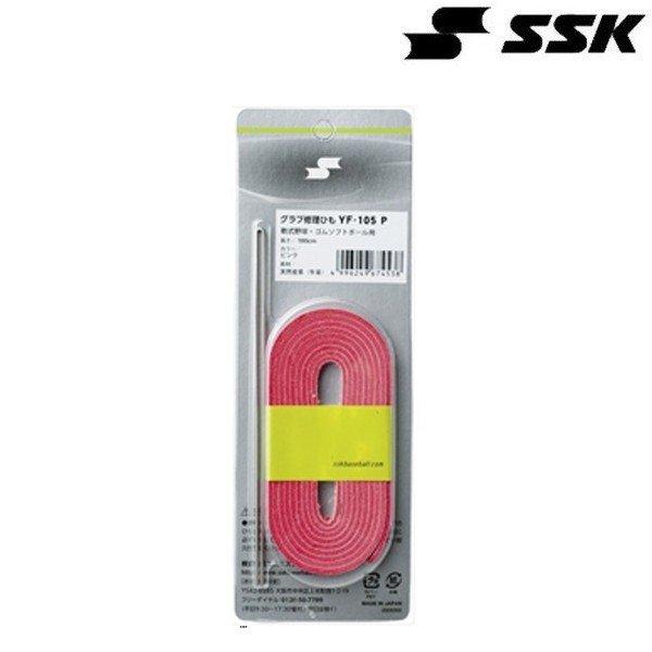 エスエスケイ SSK グラブレース ピンク YF105P 野球グローブ アクセサリーメンテナンスグッズ 野球ACC