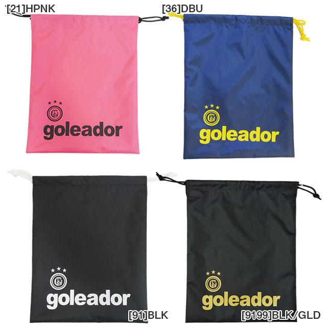 ゴレアドール goleador シューズケース シューズ袋 オールマイティーバッグ G843